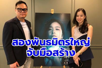 รูปข่าว 'สหมงคลฟิล์ม' ผนึกกำลัง 'BNK48 Office' สร้างสรรค์ความแปลกใหม่ให้หนังไทย