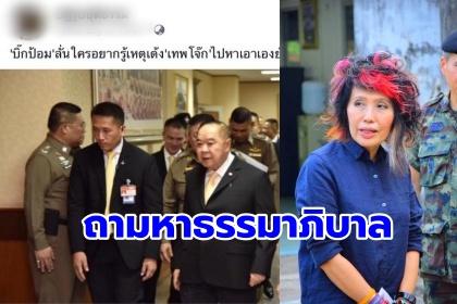 รูปข่าว 'คุณหญิงพรทิพย์' จี้ถามหาธรรมภิบาล ปมคำสั่งย้าย 'บิ๊กโจ๊ก'