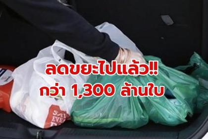 รูปข่าว สุดยอด!! ไทยลดขยะถุงพลาสติก 1,300 ล้านใบ ใน 8 เดือน