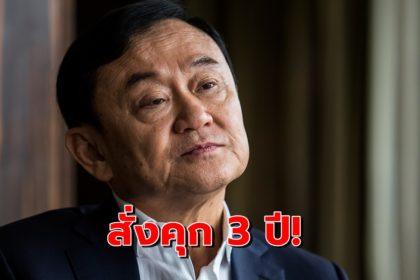 รูปข่าว ด่วน! ศาลฎีกาสั่งคุก 'ทักษิณ' 3 ปีคดีปล่อยกู้พม่า