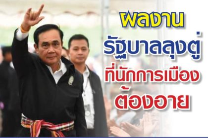 รูปข่าว เพจดังอวดผลงาน 'รัฐบาลลุงตู่' ลั่นนักการเมืองต้องอาย!