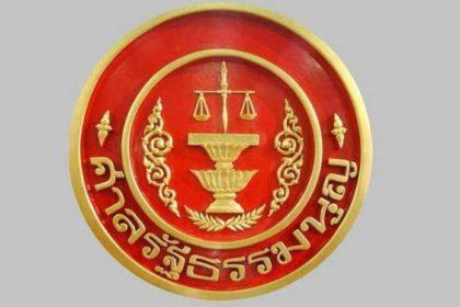 รูปข่าว ศาลรธน.ยังไม่วินิจฉัยคดี 4 รัฐมนตรีถือหุ้นสัมปทานรัฐวันนี้!