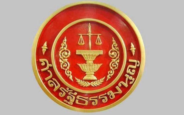 ศาลรัฐธรรมนูญ 1.0