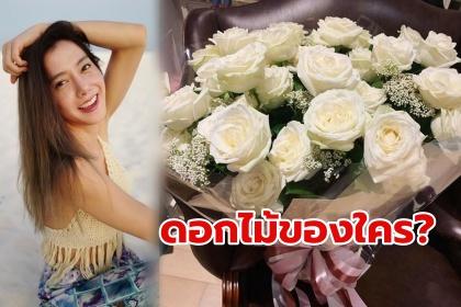รูปข่าว ไอซ์ อภิษฎา โพสต์ภาพดอกไม้ปริศนา ลุ้นเปิดตัวหวานใจคนใหม่