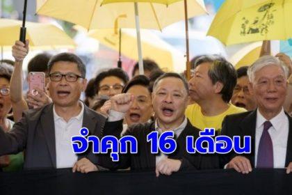 รูปข่าว ฮ่องกงสั่งจำคุก 4 แกนนำ 'กลุ่มร่มเหลือง'