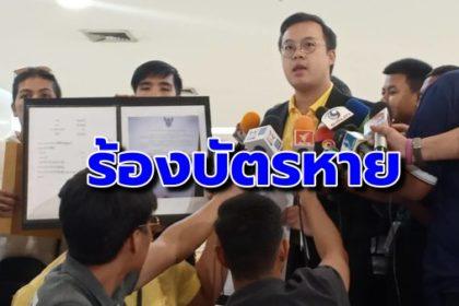 รูปข่าว บัตรหาย!! 'เพื่อไทย' ร้องบัตรลงคะแนนบางกะปิหาย 180 ใบ