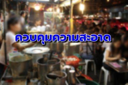 รูปข่าว ดีเดย์ 25 เม.ย.นี้ บังคับร้านอาหารต้องดูแลสุขอนามัย-ความปลอดภัย