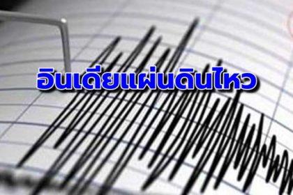 รูปข่าว อินเดียดินไหว 5.9 สะเทือนถึงทิเบต