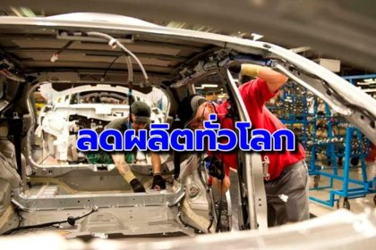 รูปข่าว นิสสันหั่นกำลังผลิตรถยนต์ทั่วโลก 15%