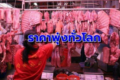 รูปข่าว จับตา!! ราคาเนื้อหมูโลกจ่อพุ่งแรง เหตุจีนเร่งนำเข้า หลังเจออหิวาต์หมูระบาด