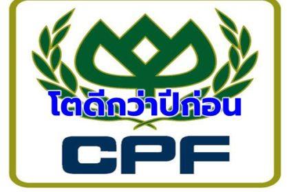 รูปข่าว CPF มั่นใจปีนี้รายได้-กำไรสุทธิดี อานิสงส์โรค AFS ระบาดดันราคาสุกรพุ่ง