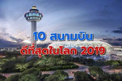 รูปข่าว เปิด 10 สนามบิน ที่ดีที่สุดในโลก 2019