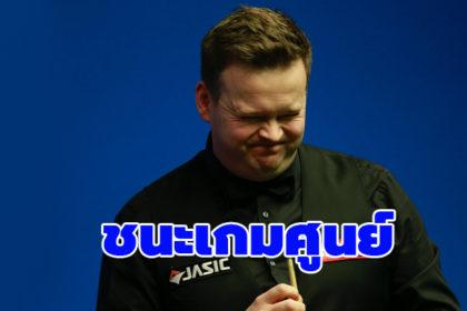 รูปข่าว 'เมอร์ฟี่' สอนเชิงคิว 'ดาวรุ่งจีน' เกมศูนย์ทาบสถิติชนะขาดสุดที่ครูซิเบิล