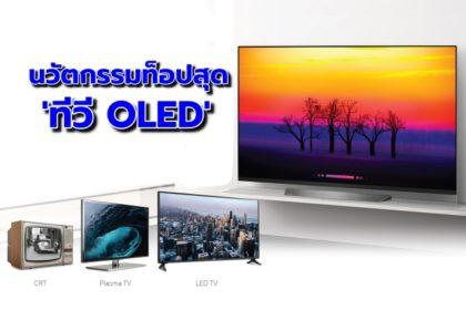 รูปข่าว หมดยุคทีวี LED!!  ก้าวสู่นวัตกรรมท็อปสุด 'ทีวี OLED'