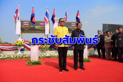 รูปข่าว ไทย-กัมพูชาฉลองสะพานมิตรภาพใหม่ 'ฮุน เซน' ทำตามสัญญา แต่ง 4 เพลงเปิดในงาน