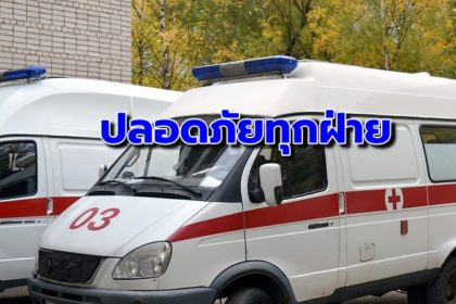 รูปข่าว 4 ปี รถพยาบาลเกิดอุบัติเหตุ 110 ครั้ง บาดเจ็บ-เสียชีวิต 318 ราย