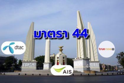 รูปข่าว ถอดรหัส 'มาตรา 44'  อำนาจที่ไม่อยากให้หลุดมือ