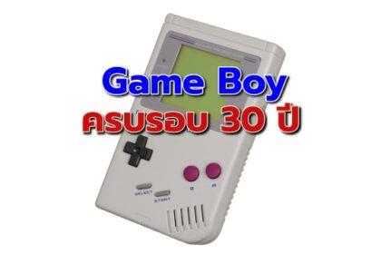รูปข่าว 'Game Boy' ฉลองครบรอบ 30 ปี