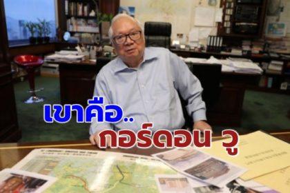 รูปข่าว ส่อง 'บริษัท โฮปเวลล์' ผู้ไม่เคยจากประเทศไทยไปไหน