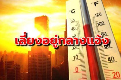รูปข่าว จ๊าก!! ร้อนจัดทุกภาคทะลุ 40 – เหนือพีคสุด 44 องศา เลี่ยงกิจกรรมกลางแจ้ง