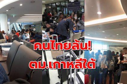 รูปข่าว ผีน้อยทำพิษ!! คนไทยกว่า 300 ชีวิตถูกกักห้ามเข้าเกาหลีใต้