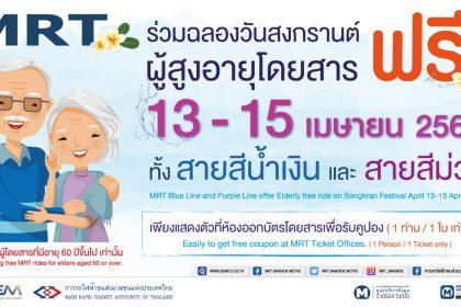รูปข่าว มาแล้วจ้า!! MRT ชวนผู้สูงวัยโดยสารฟรีวันสงกรานต์