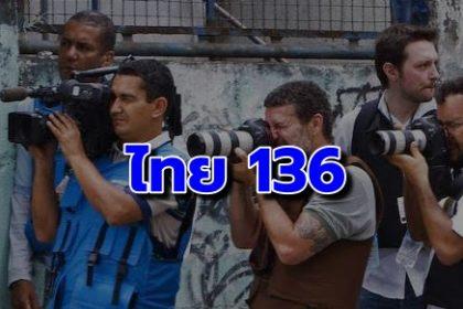 รูปข่าว ไทยติดที่ 136 'สื่อไร้พรมแดน' จัดอันดับสิทธิเสรีภาพสื่อ