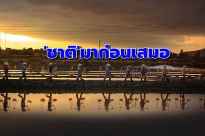 รูปข่าว สิ่งมหัศจรรย์ของเวียดนาม คือ 'ชาติ' มาก่อนเสมอ