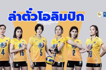 รูปข่าว สวยงาม 3 สี!วอลเลย์สาวไทยโชว์ชุดใหม่ ตั้งเป้าคว้าตั๋วโอลิมปิก 2020