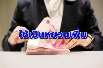 รูปข่าว จีนล็อบบี้อาเซียนใช้เงินหยวน หวังลดอิทธิพลดอลลาร์