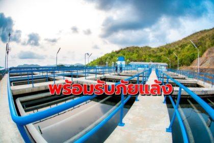 รูปข่าว ไม่หวั่นภัยแล้ง อีสต์ วอเตอร์ งัดมาตรการบริหารจัดการน้ำ หนุนภาคอุตสาหกรรม