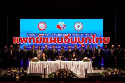 รูปข่าว 'พินิจ'ดึงแพทย์แผนจีนร่วมพัฒนาแพทย์แผนไทย