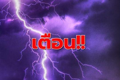 รูปข่าว 'กรมอุตุฯ' เตือน 51 จังหวัดเตรียมรับมือฝนถล่ม กทม.ฝนหนัก 60% ของพื้นที่