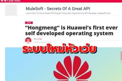 รูปข่าว หัวเว่ย ซุ่มพัฒนาระบบ 'Hongmeng' ยืนยันใช้ซอฟต์แวร์ความปลอดภัย-บริการหลังการขาย