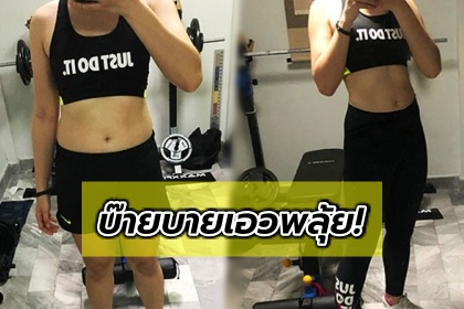 รูปข่าว บ๊ายบายเอวพลุ้ย! สาวแชร์วิธีลดน้ำหนักแบบยั่งยืน จาก 31 นิ้ว สู่ 27 นิ้ว ใน 6 เดือน