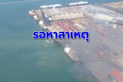 รูปข่าว ท่าเรือแหลมฉบังเปิดจุดรับคำร้อง ชาวบ้านเจอผลกระทบไฟไหม้เรือสินค้า