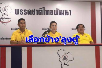 รูปข่าว 'ชาติไทยพัฒนา' ประกาศจับขั้ว 'พปชร.' ตั้งรัฐบาล