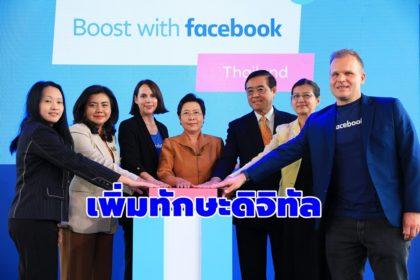 รูปข่าว เฟซบุ๊กเปิดโครงการเพิ่มทักษะ 'เอสเอ็มอีไทย' เจาะตลาดดิจิทัล