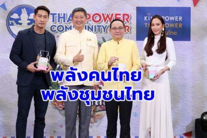 รูปข่าว 'คิง เพาเวอร์' เปิดตลาดสุดยอดสินค้าภูมิปัญญาไทย 'พลังคนไทย พลังชุมชนไทย'