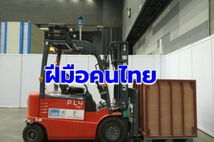 รูปข่าว 'PLY AGV' ฟอล์คลิฟท์ไร้คนขับสายพันธุ์ไทย ตอบโจทย์ขาดแรงงาน