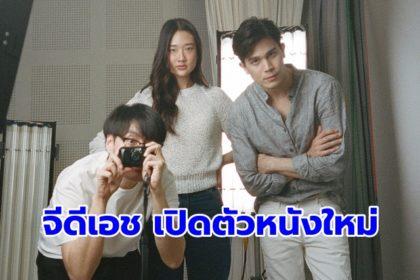 รูปข่าว จีดีเอช เปิดตัวหนังเรื่องใหม่ โดยผู้กำกับ เต๋อ-นวพล