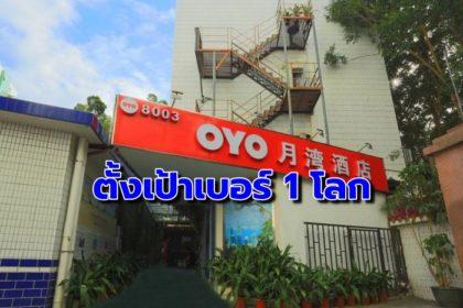 รูปข่าว คิดใหญ่!! 'โอโย' ตั้งเป้าเบียด 'แมริออท' ขึ้นเป็นเชนโรงแรมเบอร์ 1 โลก