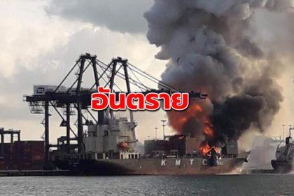 รูปข่าว ท่าเรือแหลมฉบังสั่งอพยพ เหตุไฟไหม้ตู้สินค้าสารเคมีอันตราย