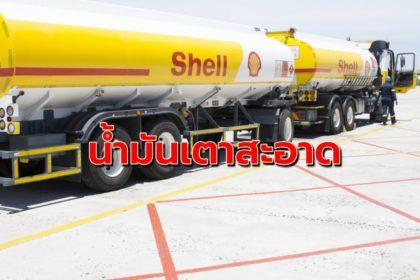 รูปข่าว 'เชลล์' ปักธงผู้นำตลาดน้ำมันเตาอุตสาหกรรมพรีเมียม