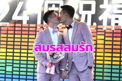 รูปข่าว ไต้หวันจัดงานแต่งคู่รักร่วมเพศถูกกฎหมาย ที่แรกในเอเชีย