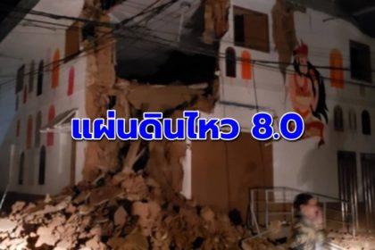 รูปข่าว เปรูแผ่นดินไหวแรง 8.0 ไร้เตือนสึนามิ