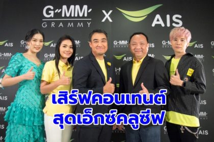 รูปข่าว AIS จับมือ GMM Grammy เสิร์ฟคอนเทนต์ความบันเทิงสุดเอ็กซ์คลูซีฟ