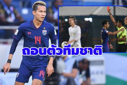 รูปข่าว 'สรรวัชญ์' แสดงสปิริตถอนตัวทีมชาติไทยลุยคิงส์คัพ