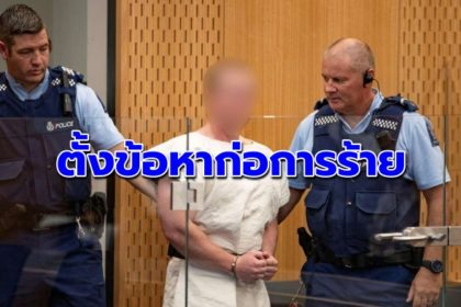 รูปข่าว นิวซีแลนด์ตั้งข้อหา 'ก่อการร้าย' มือกราดยิงไครสต์เชิร์ช