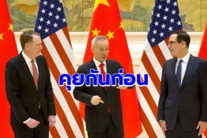 รูปข่าว 'จีน-สหรัฐ' เปิดเจรจาระดับเจ้าหน้า ก่อน 'สี' เจอ 'ทรัมป์'
